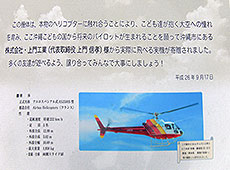 helicopter003